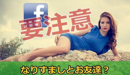 【男ってバカね】Facebookのなりすましに微かな希望を抱く男ども