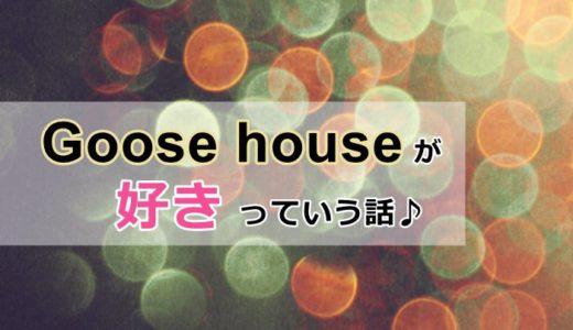 聴くと1日元気でいられる!Goose house(旧Play You House)の個人的に大好きな曲を集めてみた!