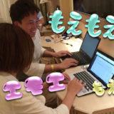【マジ萌えヤバス】マカオ旅行中に萌え萌え女子にブログのコーチングをすることに!?