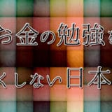 マネーI.Qが極端に低い日本人!自分の身を守るためにお金の勉強をしよう!