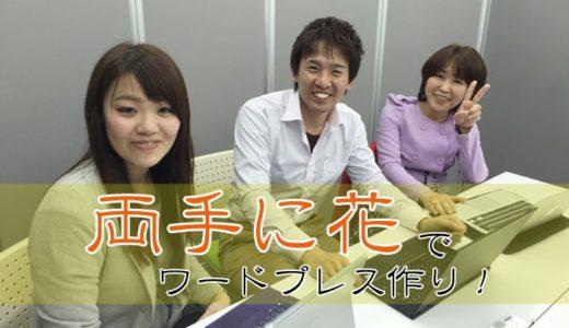 【感想動画あり】大阪心斎橋ワードプレスワークショップ参加者の声いただきました!