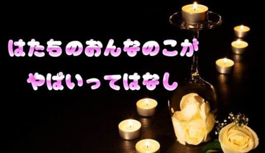 【最近の若者は凄い】熊本の二十歳の女の子のネットビジネスマインドがイケイケすぎて超絶尊敬!