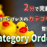 ワードプレスのカテゴリーの順番揃えてる?プラグイン「Category Order」を使えば2分で整理整頓できちゃう!