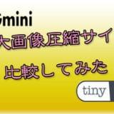 2大画像圧縮サイト比較!JPEGminiとTinyPNGはどっちが使いやすいのか!?