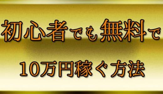 【セルフバック手順解説】ネットで稼いだことがない超ド素人でも時給1万円以上稼げてしまう方法!