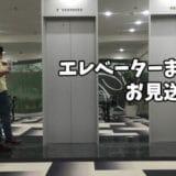 接客業でもないのにエレベーターまで見送るのは恥ずかしい?ちょっとした紳士意識で印象がガラッと変わる!