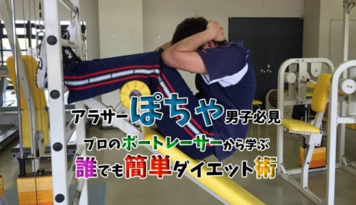 アラサーぽちゃ男子必見!プロのボートレーサーから学ぶ誰でも簡単ダイエット術!