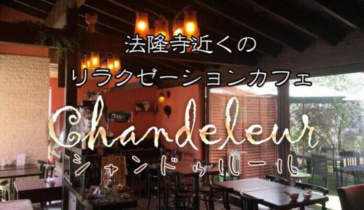 法隆寺観光前にリラクゼーションカフェ「シャンドゥルール」で贅沢タイム!