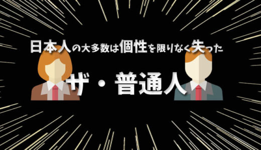 変な生き方万歳!普通に生きることが最善の日本社会に抗い続ける!