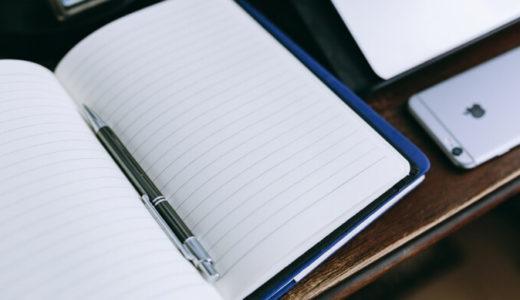 ブログ記事の書き方が分からないと悩むあなたに贈る王道の記事構成方法
