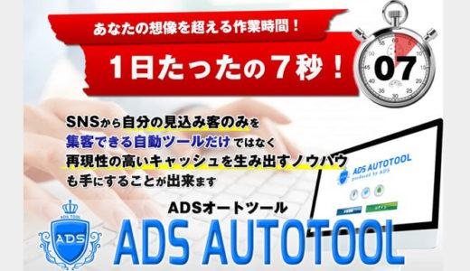 【SNS自動集客】ネットで効率よく成果を出すADSオートツール発売!
