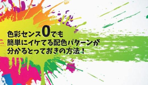 色彩センス0でも簡単にブログのイケてる配色が分かるとっておきの方法!