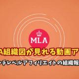 【MLAマイページ組織図】ADSマルチレベルアフィリエイトの組織報酬とは?