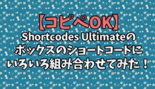 【コピペOK】Shortcodes Ultimateのボックスのショートコードにいろいろ組み合わせてみた!