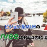 危険!ビジョン系MLMのDivvee(ディビー)は1年以内に消える!
