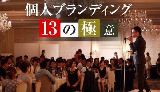 個人ブランド化PRコンサルタント「渡辺シンスケ」の13の極意とは一体?