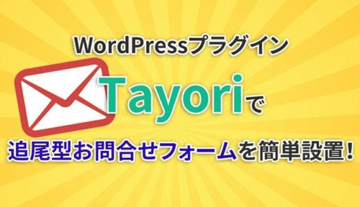 WordPressプラグイン「Tayori」で追尾型お問合せフォームを簡単設置!