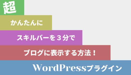 【WordPressプラグイン】スキルバーを3分でブログに表示する方法