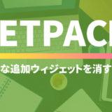Jetpackの目障りな追加サイドバーウィジェットを非表示にする方法