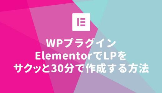 WPプラグインElementorでLPをサクッと30分で作成する方法