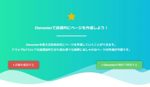 直感操作OK!ページビルダー無料プラグイン『Elementor』の基本操作