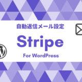 Stripeカード決済後の自動返信メールをContactForm7で実装する方法