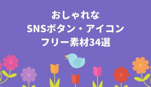 2018年版!おしゃれなSNSボタン・アイコンフリー素材34選