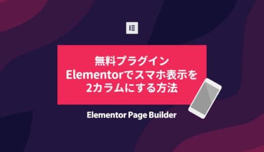 無料プラグインElementorでスマホ表示を2カラムにする方法