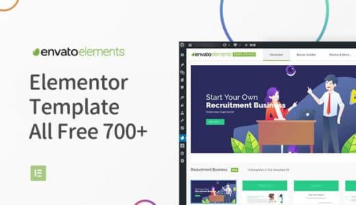 700以上のElementor高品質テンプレートが無料で手に入るEnvato Elementsがすごい!
