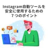 Instagram自動ツールを安全に使用するための7つのポイント