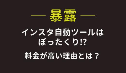 【暴露】インスタ自動ツールはぼったくり!?料金が高い理由とは?