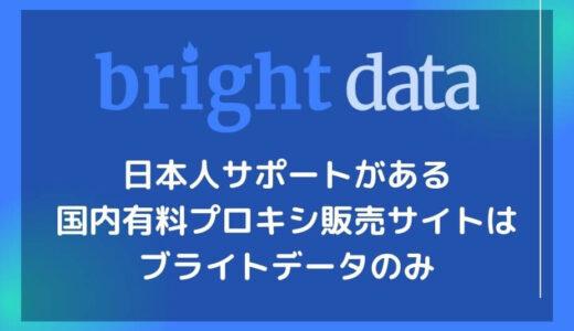 日本人サポートがある国内有料プロキシ販売サイトはブライトデータのみ