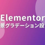 【超カンタン】Elementorで背景グラデーションを設定する方法
