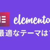 Elementorに最適なWordPress無料テーマ4選