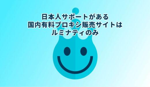 日本人サポートがある国内有料プロキシ販売サイトはルミナティのみ