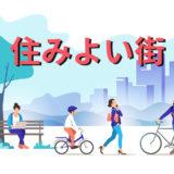 吹田市長の「ラブホ、ホームレスがいないから質の高い品格ある街」という発言についての考察