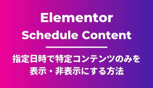 Elementorで指定日時で特定コンテンツのみを表示・非表示にする方法