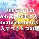 200万以上のWeb素材が手に入るenvato elementsに加入すべき5つの理由